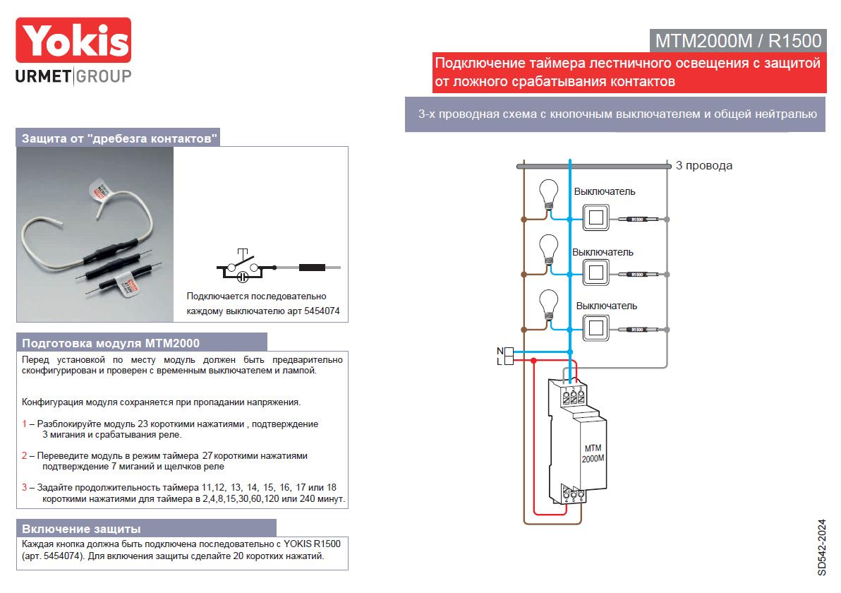 схема проходного электронного диммера